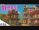 【ドラクエビルダーズ2】ゆっくり島を開拓するよ part16【PS4】