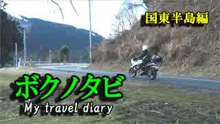 【ゆかり・IA ・バイク車載】ボクノタビ~国東半島編~前