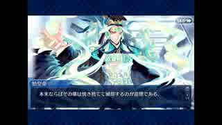 【FGOフルボイス版】始皇帝 女性ver. バレンタインイベント【Fate/Grand Order】