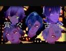 【MMD刀剣乱舞】宵々古今【蛍/鶴/膝/五/髭】