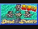 【SFC】マルチシナリオRPGで自由な冒険!【SOUL&SWORD実況】...