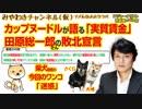 田原総一郎さんの敗北宣言。カップヌードルが語る「実質賃金」|みやわきチャンネル(仮)#354