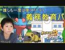 【ポケモンUSUM】ポケモンで義務教育を終えた男、義務教育パを使う