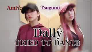 【Ami☆ & 世美】Dally【DANCE】
