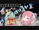 【EVERSPACE】茜ちゃんの宇宙は広いよ【VR】その21 (最終回)