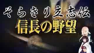 【信長の野望】そらきり立志伝 逆襲の龍造寺家 7話(終)【VOICEROID実況プレイ】