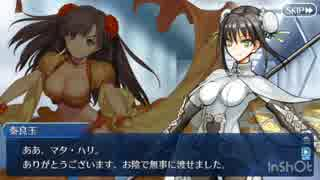 【FGOフルボイス版】 秦良玉 バレンタインイベント【Fate/Grand Order】