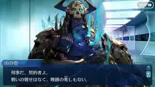 【FGOフルボイス版】山の翁 バレンタインイベント【Fate/Grand Order】