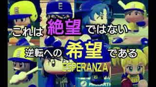 【パワプロ2018】16球団英雄ペナント.25 決着【ゆっくり実況】