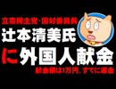 立憲・辻元清美氏に外国人献金報道 - 額は1万円、その背景は?