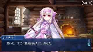 【FGOフルボイス版】シトナイバレンタインイベント【Fate/Grand Order】