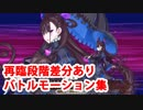 Fate/Grand Order 紫式部 宝具&スキル&全バトルモーション集(再臨段階差分あり)