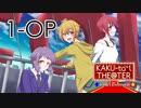 【ニコニコ動画】「KAKU-tail THE@TER for 765MILLIONSTARS!!」1st night Openingを解析してみた