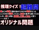 【神回!】推理クイズ超難問のオリジナル問題!!【ウミガメのスープ】