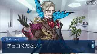 【FGOフルボイス版】  新宿のアーチャーバレンタインイベント【Fate/Grand Order】