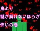 【謎解き再び】神社なんかに行くんじゃなかった・・・【オニアソビ】part6