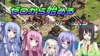 【SW2.5】ゼロから始めるソード・ワールド2.5 1-EX【ボイロTRPG】