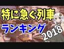 【鉄道豆知識】特に急ぐ列車ランキング2018 #8