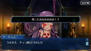 【FGOフルボイス版】クーフーリン(オルタ) バレンタインイベント【Fate/Grand Order】