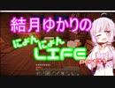 【Minecraft】結月ゆかりのにょんにょんLIFE part11