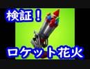 【フォートナイト】ロケット花火検証してみた!飛距離や爆発範囲、ダメージなど