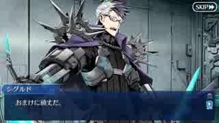 【FGOフルボイス版】シグルドバレンタインイベント【Fate/Grand Order】