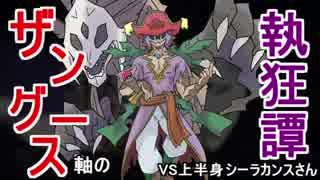 【ポケモンUSM】ザングース軸の執狂譚【vs上半身シーラカンスさん】