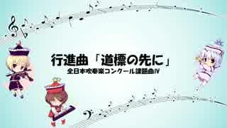 【課題曲2019】行進曲「道標の先に」【MIDI】