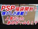 【福袋】PSPソフト10本入福袋 懐かしいゲームの数々を!