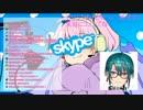でびっちのクソデカ着信音【Skype】