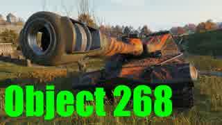 【WoT:Object 268】ゆっくり実況でおくる戦車戦Part499 byアラモンド