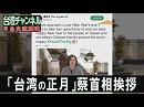 【台湾CH Vol.266】中国の主張を否定しない日本の台湾報道の限界 / 台湾に声援を送る欧州議会の勇気を学べ[桜H31/2/7]