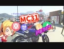 【 Motorcycle In-Car 】 Even in Winter, I Want To Be Happy With A Motorcycle!
