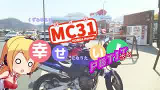 【バイク車載】 冬であっても、バイクで幸せになりたい!ぷち02【シリーズ】