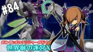【HEROIC実況】おみくじボウケンシャーが行く世界樹の迷宮X【Part.84】