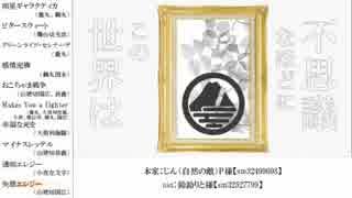 【人力刀剣乱舞】10曲詰め合わせ【7口】