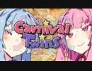 【Kenshi】カーニバル・ツインズ! Part14【ボイスロイド実況】