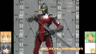 ウルトラマンスーツVer7.5 モビルハロ ゆっくりプラモ動画