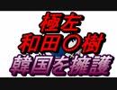 日本政府に謝罪要求!和田春樹をはじめとする日本の自称知識人226人が、植民地支配の反省と謝罪を要求!MHKニュース