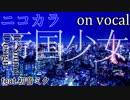 【ニコカラ】帝国少女【on vocal】
