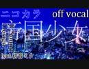 【ニコカラ】帝国少女【off vocal】