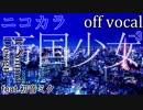 【ニコカラ】帝国少女【off vocal】-3キー