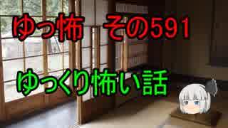 【ゆっ怖】ゆっくり怖い話・その591【怪談】