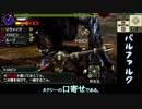 【MHXX】雑にオールラウンダーに…part48【ゆっくり実況プレイ】