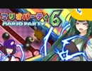 【マリオパーティ6】ドキッ!東北姉妹のすごろく大会~ポロリは無いよ~#2【VOICEROID実況】