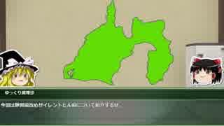 【ゆっくり解説】都道府県で紹介する日本の都市伝説 22「静岡県」