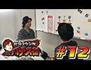 射駒タケシのTHEパチスロ #12