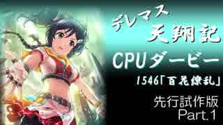 デレマス天翔記・CPUダービー先行試作版(