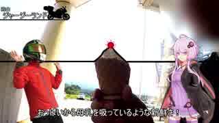 【結月ゆかり車載】日本一周旅行記【route 14】