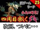 【ミンサガ 4周目】真サルーインを倒す!全力で楽しむミンサガ実況 Part25